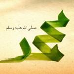 Kaligrafi-Nabi-Muhammad