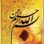 Sumber kaligrafi: http://www.pesantrenkaligrafipskq.com
